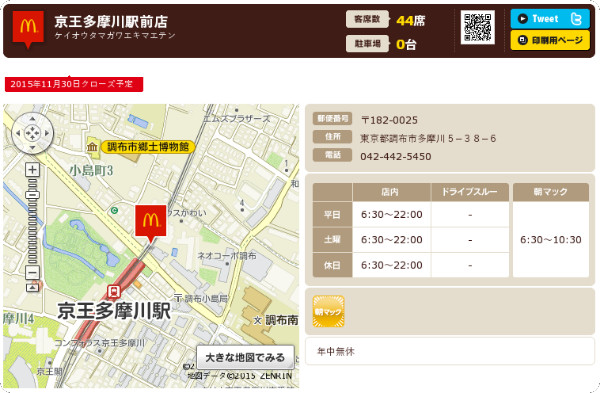 http://www.mcdonalds.co.jp/shop/map/map.php?strcode=13789