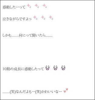 http://ameblo.jp/morningmusume-10ki/entry-11553856940.html