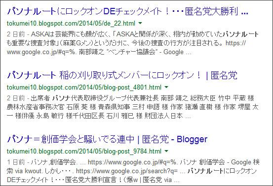 https://www.google.co.jp/search?hl=ja&safe=off&biw=1145&bih=939&q=site%3Atokumei10.blogspot.com+&btnG=%E6%A4%9C%E7%B4%A2&aq=f&aqi=&aql=&oq=#hl=ja&q=site:tokumei10.blogspot.com+%E3%83%91%E3%82%BD%E3%83%8A%E3%83%AB%E3%83%BC%E3%83%88&safe=off