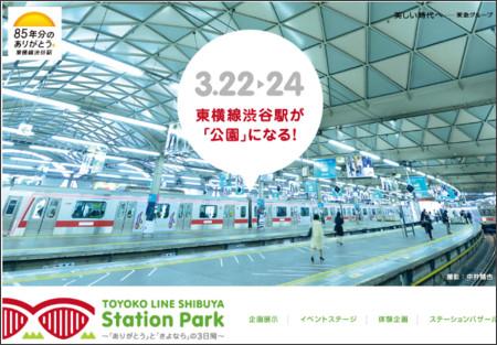 http://www.shibuya-tsunagaru.com/stationpark.html