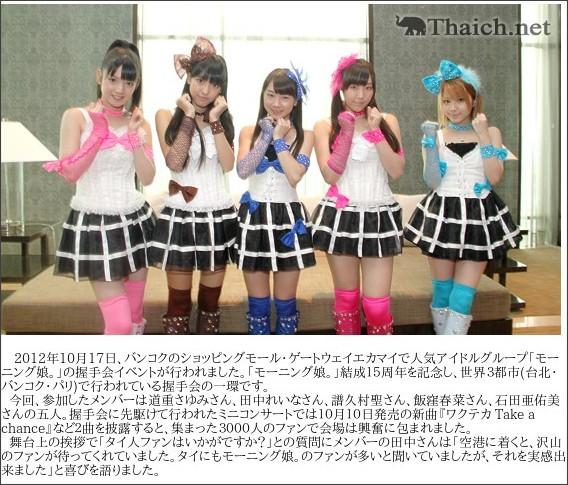 http://www.thaich.net/news/20121018a.htm
