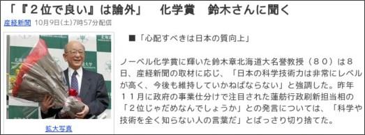 http://headlines.yahoo.co.jp/hl?a=20101009-00000099-san-soci