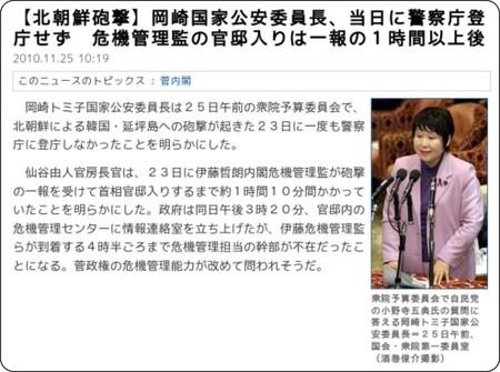 http://sankei.jp.msn.com/politics/policy/101125/plc1011251021009-n1.htm