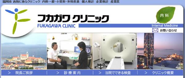 http://www17.ocn.ne.jp/~fukagawa/index.html