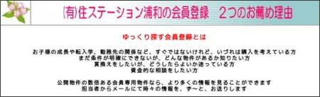http://www.agentsaitama.co.jp/kaiintouroku/yukkuri%20kaiintouroku.html