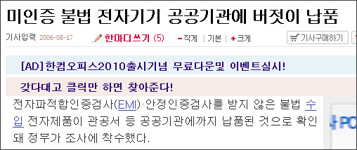 http://www.etnews.co.kr/news/detail.html?id=200608160158