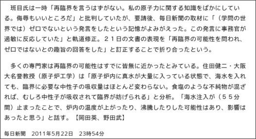 http://mainichi.jp/select/jiken/news/20110523k0000m040117000c.html