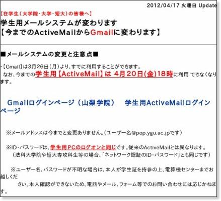 http://www.ygu.ac.jp/computer/mail/gmail.html