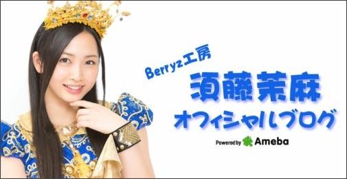 http://ameblo.jp/sudou-maasa-blog/