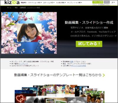 http://www.kizoa.jp/Video-Slideshow-Maker