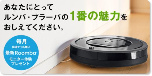 https://st-app.jp/irobot/cp01/pc/tab.php