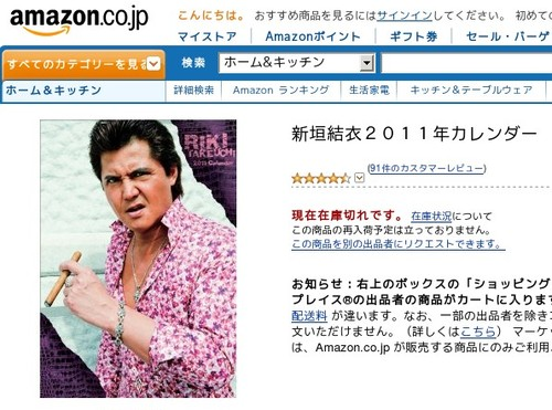 http://www.amazon.co.jp/dp/B0046X1ZZQ/