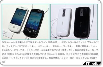 http://www.itmedia.co.jp/promobile/articles/0905/22/news080.html