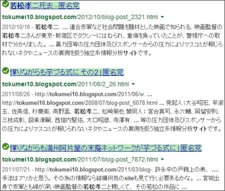 https://www.google.com/webhp?tab=Tw#q=site:+tokumei10.blogspot.com%2F++%E8%8B%A5%E6%9D%BE%E5%AD%9D%E4%BA%8C