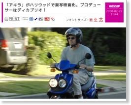 http://www.cinemacafe.net/news/cgi/gossip/2008/02/3383/