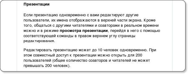 http://docs.google.com/support/bin/answer.py?hl=ru&answer=44680&topic=15203