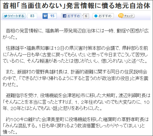 http://www.yomiuri.co.jp/politics/news/20110413-OYT1T00870.htm