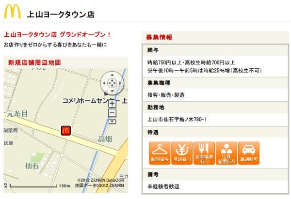 http://www.mcdonalds.co.jp/recruit/crew/shop/n_2012081701