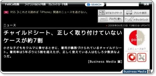 http://bizmakoto.jp/makoto/articles/0806/23/news048.html