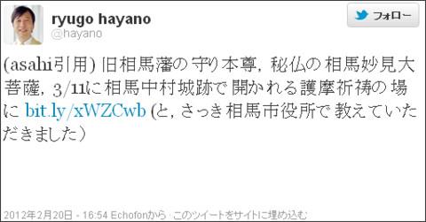 http://twitter.com/#!/hayano/statuses/171502994196664320
