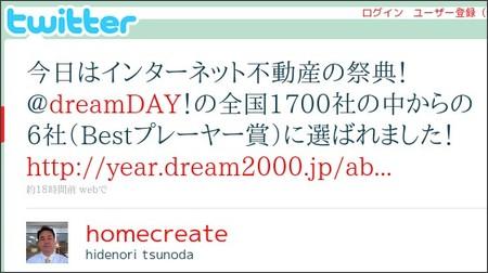http://twitter.com/homecreate/status/5761652054