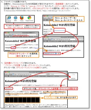 http://www.mita.cc.keio.ac.jp/manual/network/keiomobile2/windows7-k2x.html