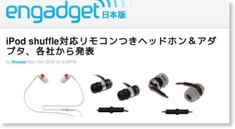 http://japanese.engadget.com/2009/03/15/ipod-shuffle-voiceover-remote/