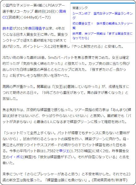 https://news.golfdigest.co.jp/news/jlpga/article/71830/1/