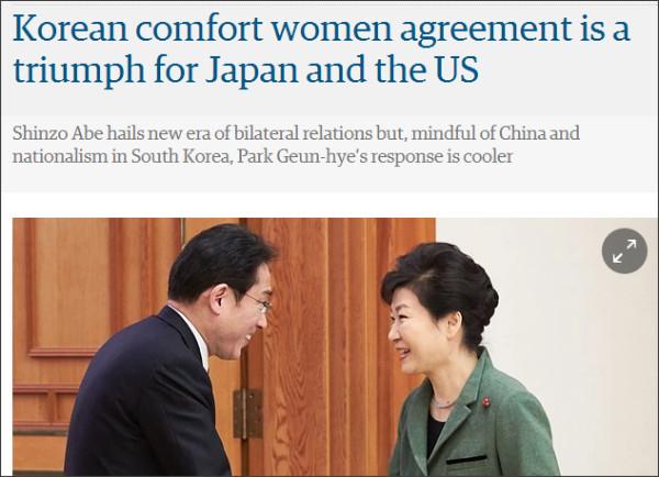 匿名党 従軍慰安婦問題合意は日米の勝利  従軍慰安婦問題合意は日米の勝利