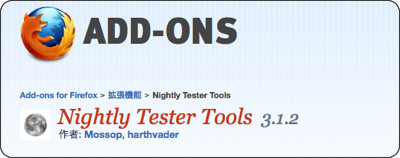 https://addons.mozilla.org/ja/firefox/addon/nightly-tester-tools/