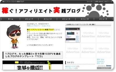 http://infoaffiliatestyle.blog.fc2.com/