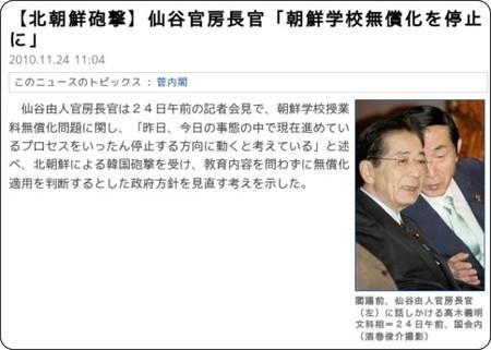 http://sankei.jp.msn.com/politics/policy/101124/plc1011241105008-n1.htm