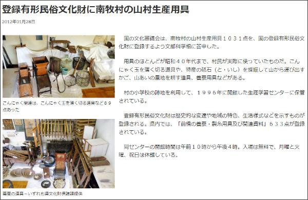 http://mytown.asahi.com/gunma/news.php?k_id=10000001201280001