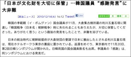 http://news.searchina.ne.jp/disp.cgi?y=2010&d=1214&f=politics_1214_012.shtml