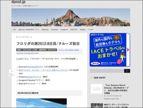http://dpost.jp/2012/10/04/wp-8580/