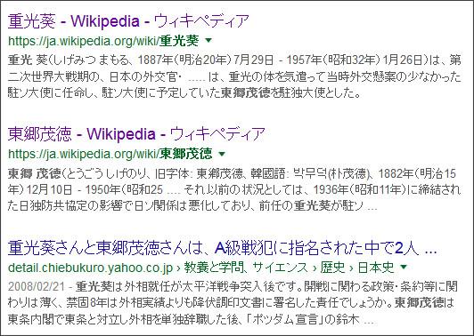 https://www.google.co.jp/#q=%E2%80%9D%E9%87%8D%E5%85%89%E8%91%B5%E2%80%9D%E3%80%80%E2%80%9D%E6%9D%B1%E9%83%B7%E8%8C%82%E5%BE%B3%E2%80%9D