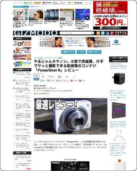 http://www.gizmodo.jp/2013/01/powershot_n_review.html