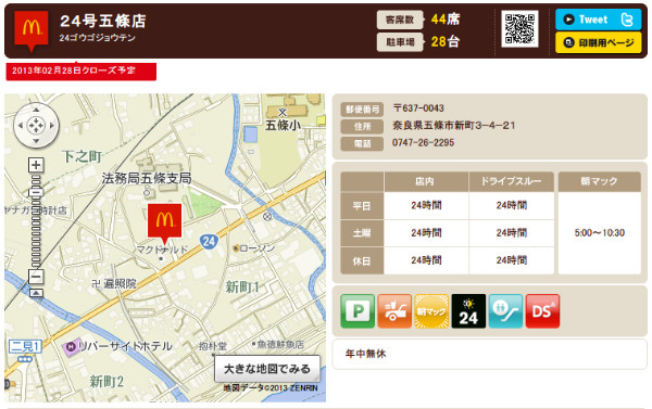 http://www.mcdonalds.co.jp/shop/map/map.php?strcode=29525