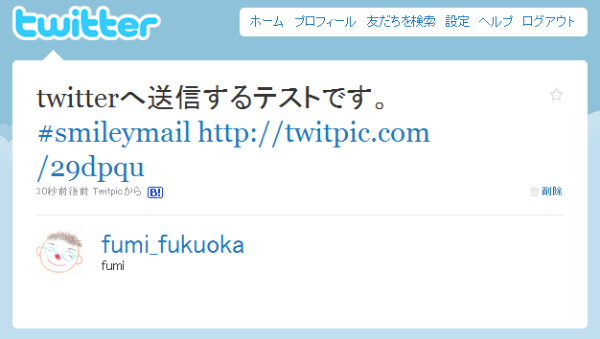 http://twitter.com/fumi_fukuoka/statuses/19727055192