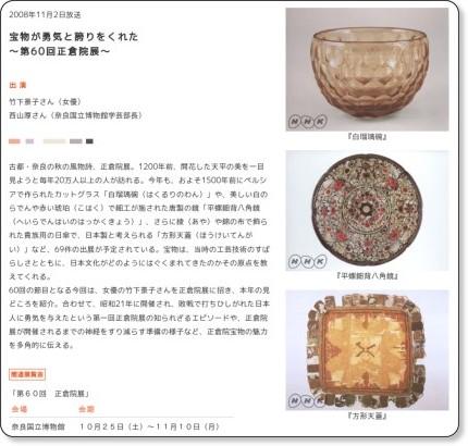 http://www.nhk.or.jp/nichibi/weekly/2008/1102/index.html