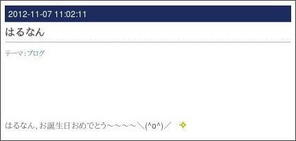 http://ameblo.jp/wadaayaka/entry-11398558926.html