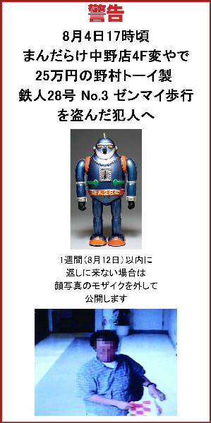 http://www.mandarake.co.jp/information/customary/140805/index.html