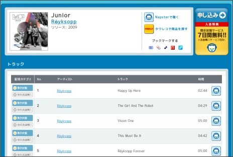 http://www.napster.jp/music/album/13109806