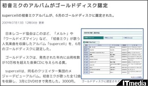 http://www.itmedia.co.jp/news/articles/0907/13/news032.html