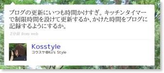 http://twitter.com/Kosstyle/statuses/957749540