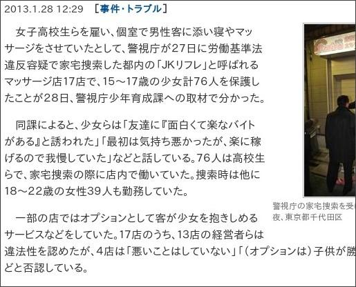 http://sankei.jp.msn.com/affairs/news/130128/crm13012812320007-n1.htm