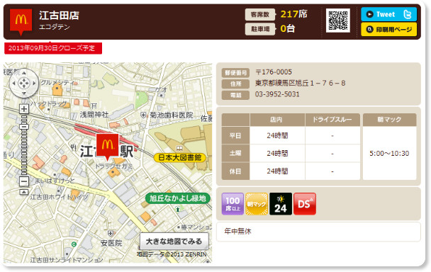 http://www.mcdonalds.co.jp/shop/map/map.php?strcode=13018