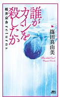http://kodansha-novels.jp/1506/shinodamayumi/