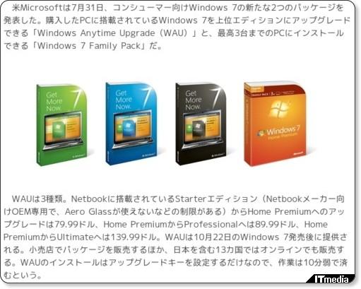 http://www.itmedia.co.jp/enterprise/articles/0908/01/news008.html