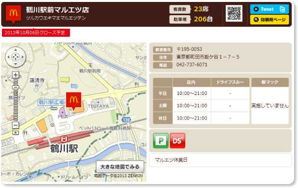 http://www.mcdonalds.co.jp/shop/map/map.php?strcode=13775